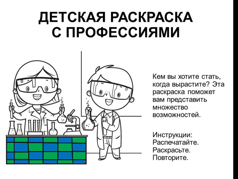 Раскраска с детьми-работниками