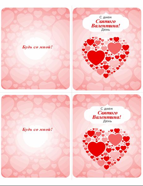 Будь со мной! Открытка на День святого Валентина