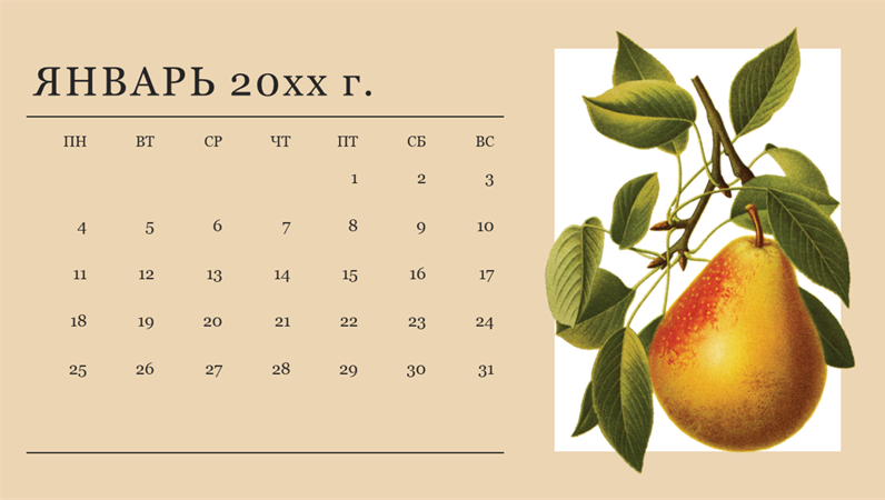 Ежемесячный календарь с ботаническим оформлением