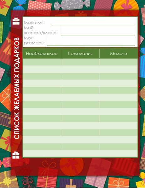 Праздничный список желаний для детей