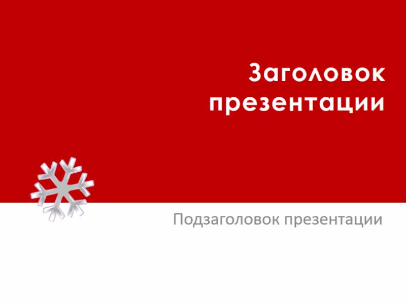 Шаблон оформления со снежинкой (темно-красный фон)