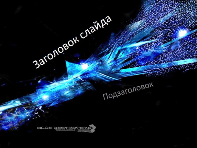 """Шаблон оформления """"синие 3D-объекты"""""""