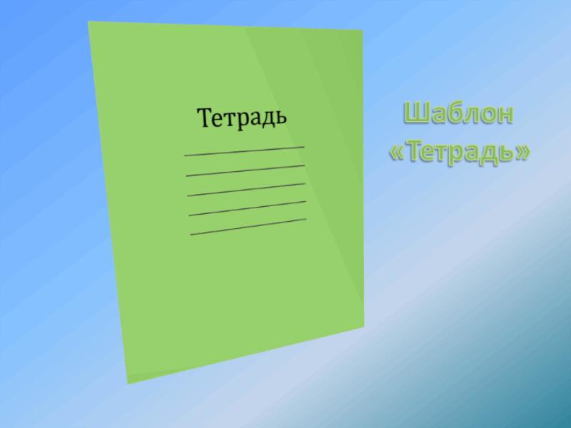 """Шаблон """"Тетрадь"""""""