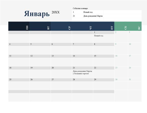 Современный календарь с выделенными элементами