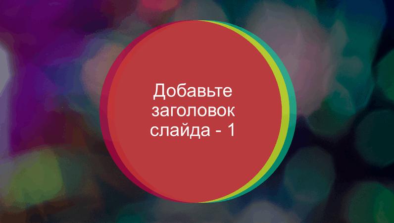 Анимированный заголовок на фоне кругов