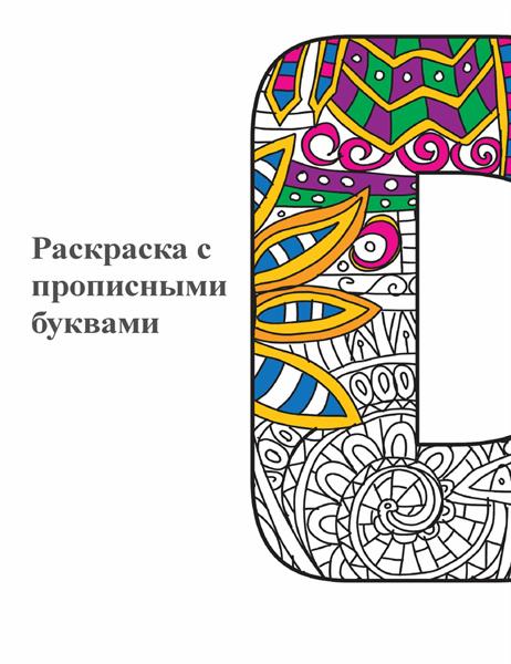 Раскраска с прописными буквами