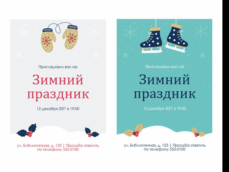 Приглашения на зимнюю праздничную вечеринку