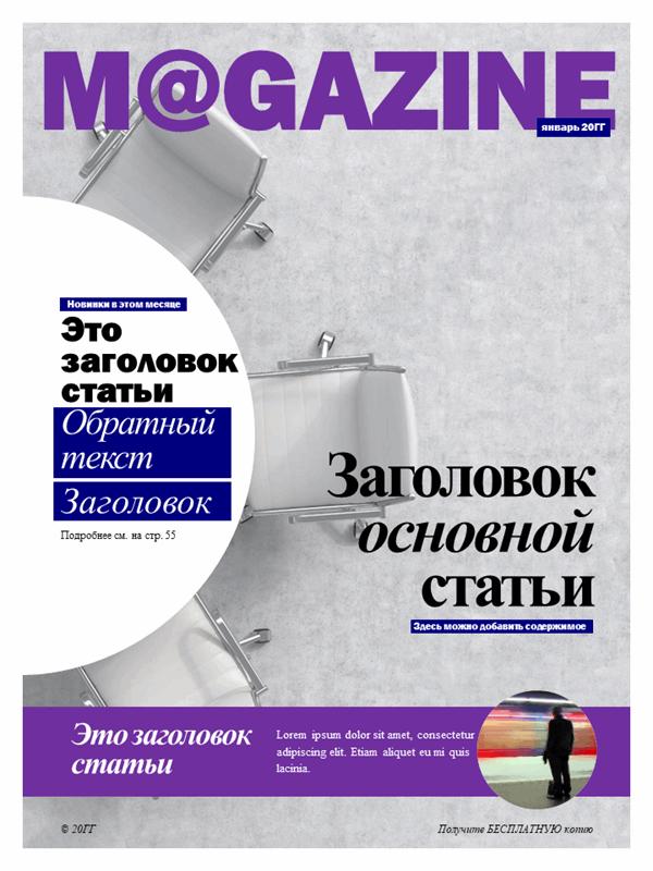 Обложки социальных журналов