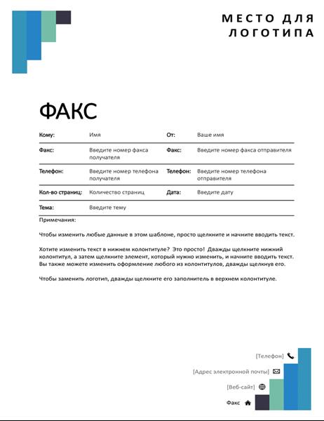 Титульная страница факса (синие ступеньки)