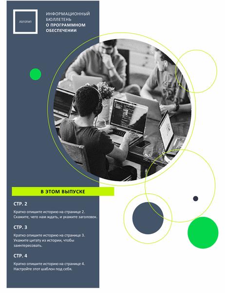 Информационный бюллетень о программном обеспечении