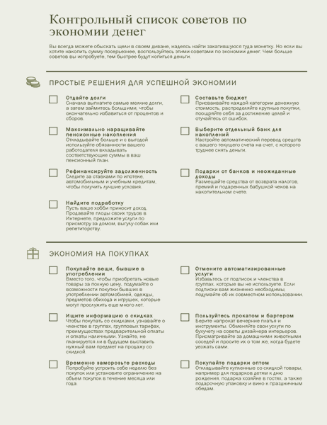 Контрольный список советов по экономии денег