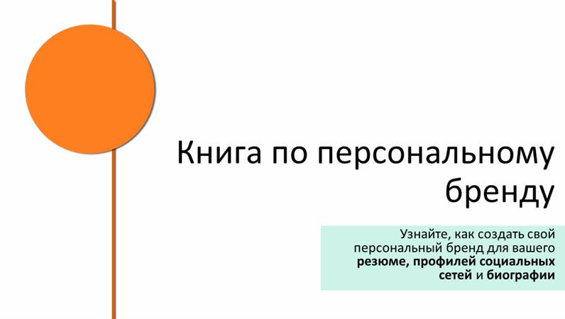 Шаблон личной фирменной символики