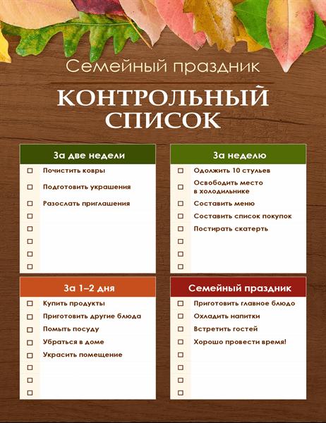 Контрольный список для семейного праздника