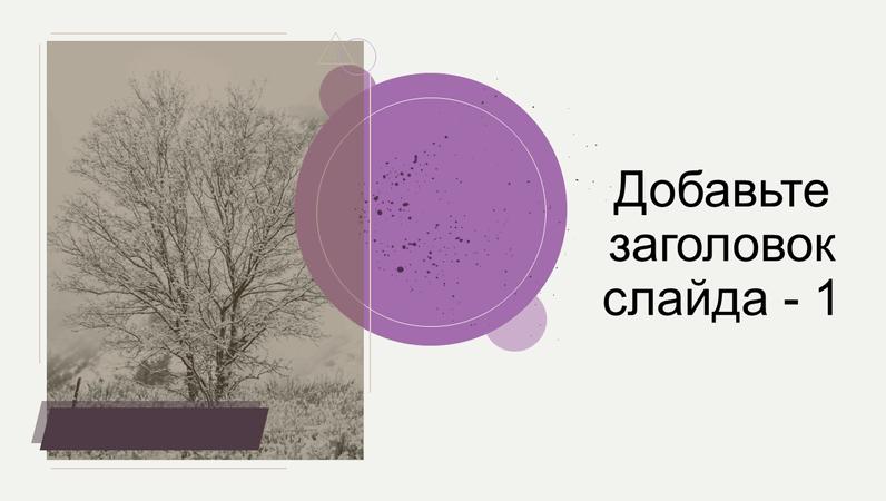 Анимированный заголовок на фоне дерева
