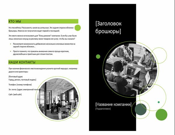 Техническая брошюра