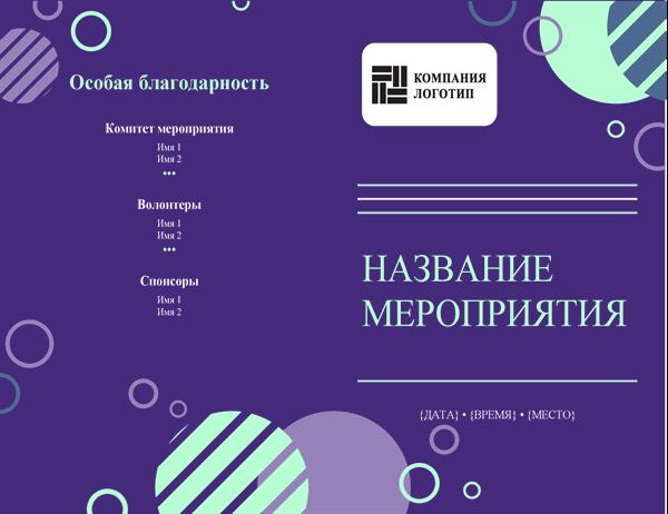 Программа корпоративного мероприятия