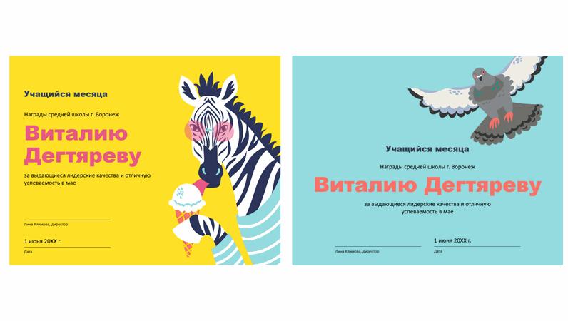 Сертификат для учащихся с животными из цветных блоков