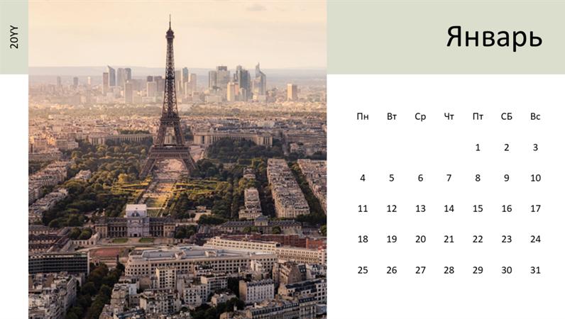 Календарь с фотографиями городских пейзажей