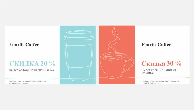 Купоны на кофе