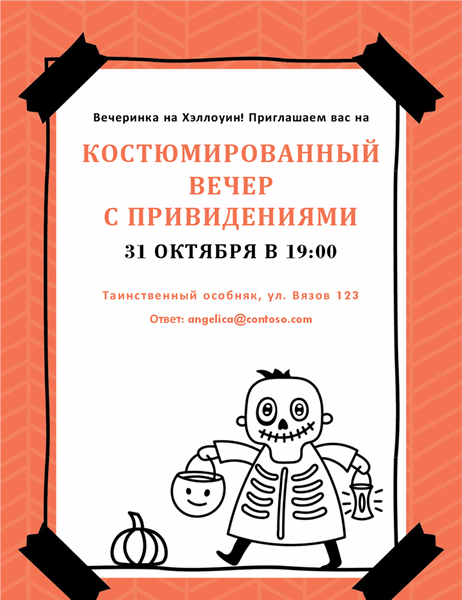 Приглашение на Хэллоуин со скелетом