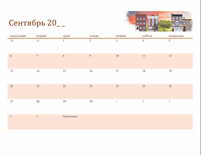 Иллюстрированный календарь на любой год