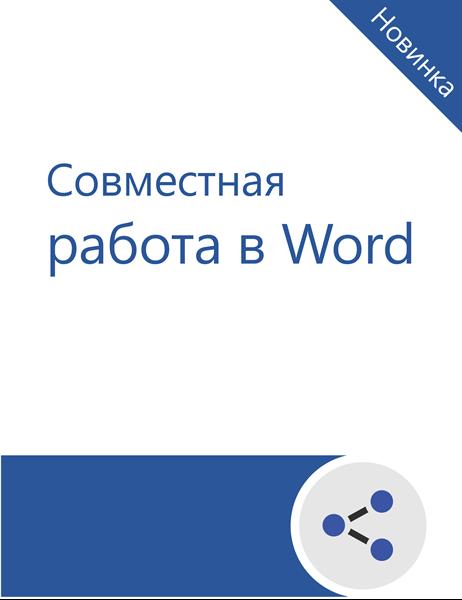 Учебник по совместной работе в Word