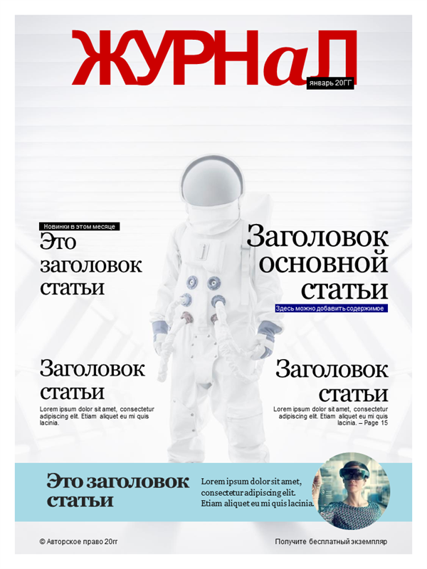 Обложки журналов