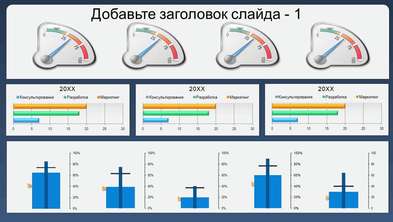 Панель мониторинга с датчиками и диаграммами