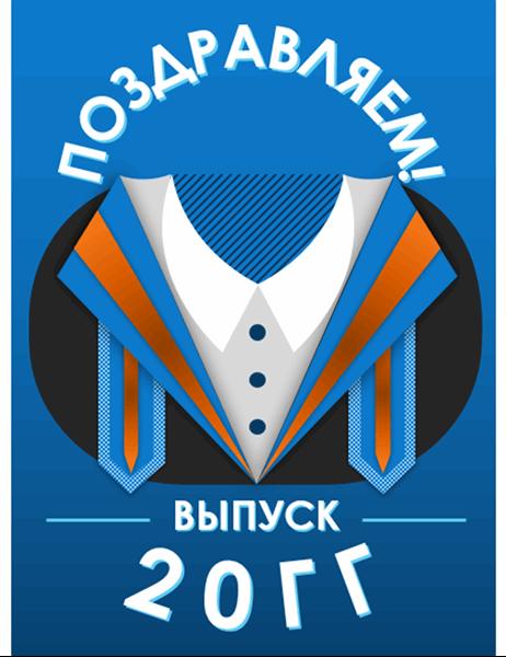 Поздравительная открытка для выпускника с современной мантией