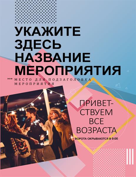 Блочная листовка мероприятия с изображением