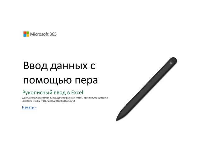 Добро пожаловать в Excel