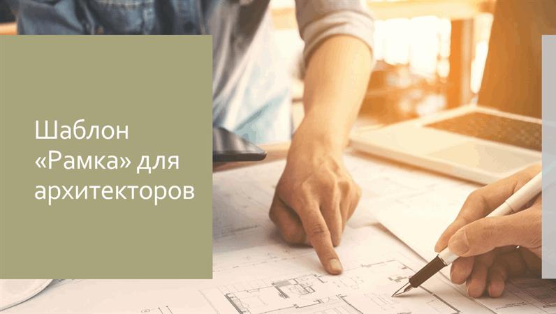 Шаблон «Рамка» для архитекторов