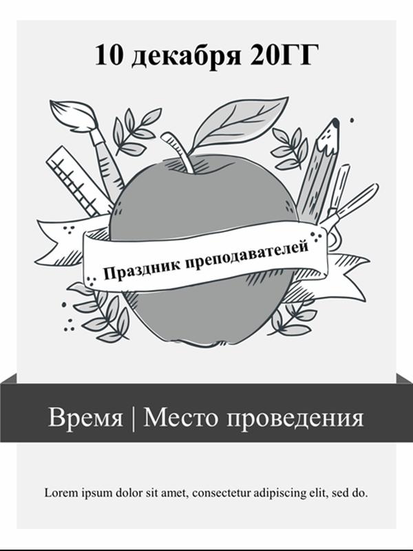 Черно-белые плакаты для мероприятий