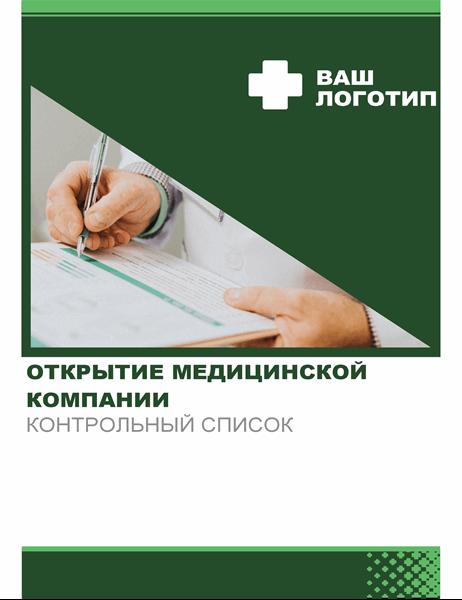 Контрольный список для открытия бизнеса (медицина)