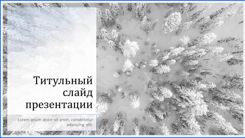Презентация со снежным ландшафтом
