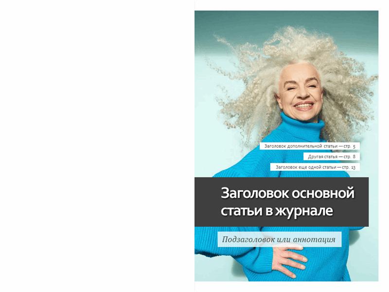 Макет журнала о стиле жизни