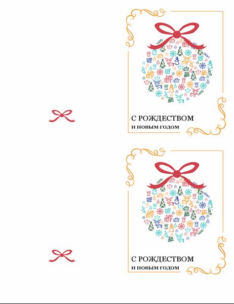 Открытка с праздничным узором