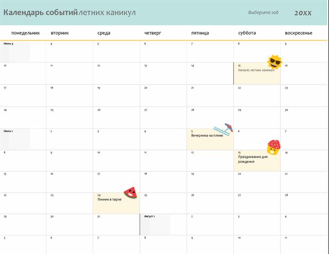 Календарь летних каникул