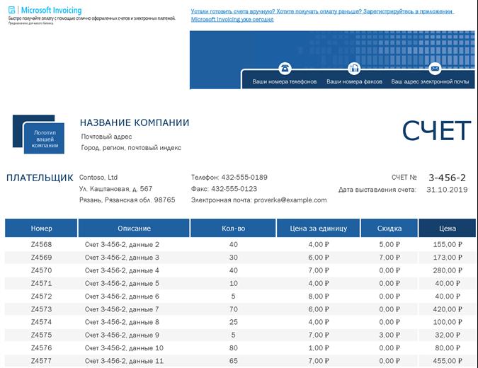 Отслеживание счетов за продажи с помощью Microsoft Invoicing