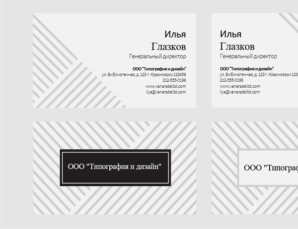 Визитные карточки (с полосками)