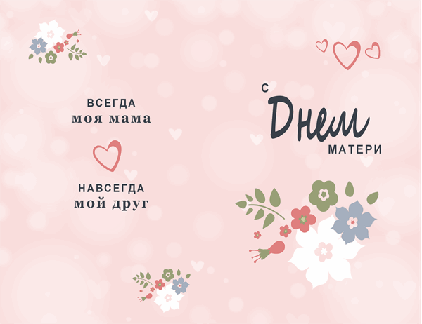 Красивая открытка в розовых тонах на День матери