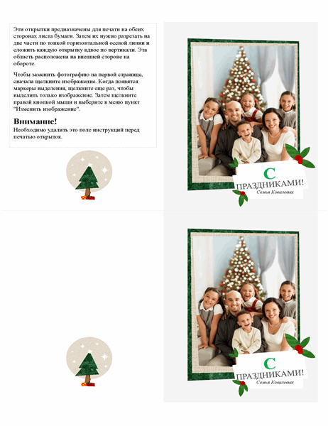 Праздничная открытка с фотоколлажем