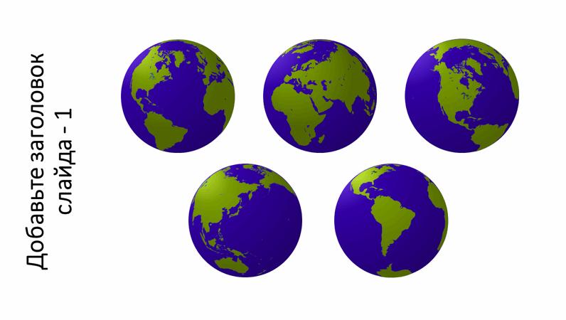 """Рисунок """"Пять ракурсов земного шара"""""""