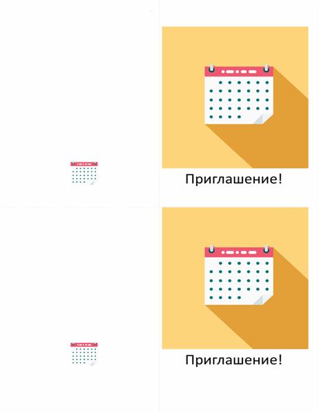 Праздничная открытка с указанием даты