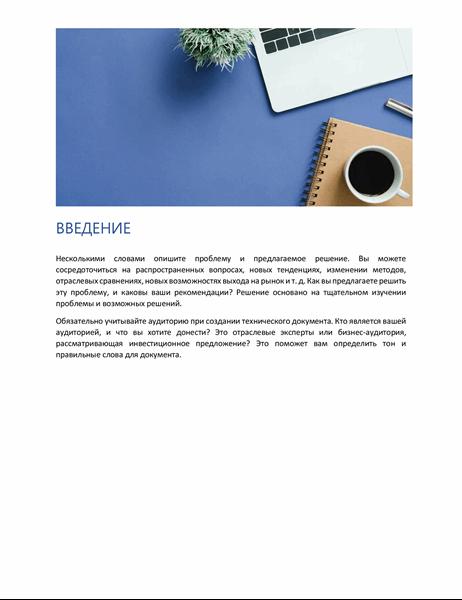 Технический документ