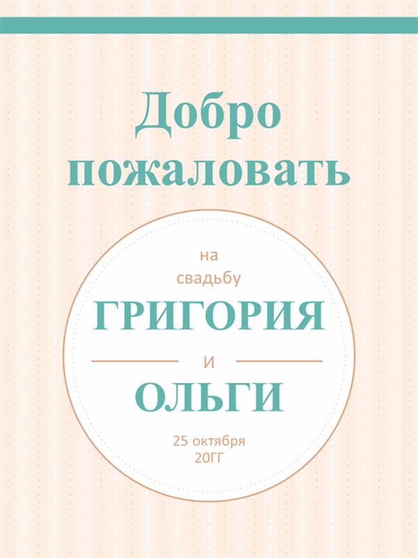 Винтажные свадебные указатели