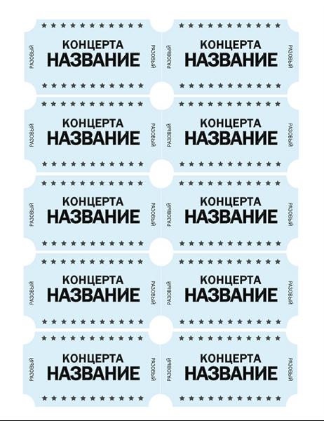 Билеты на концерт звезды