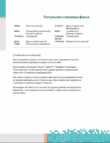 Титульная страница факса (технический минимализм)