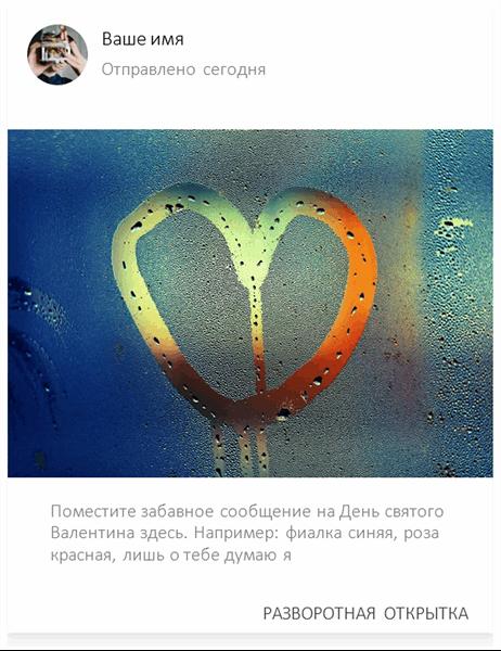 Валентинка с изображением сердечка на запотевшем стекле