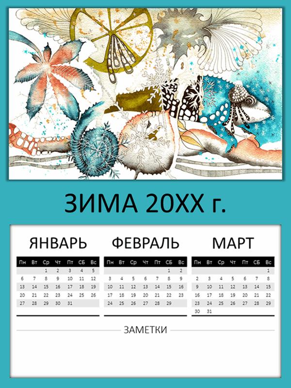 Квартальный календарь с хамелеонами